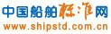 中国船舶标准网